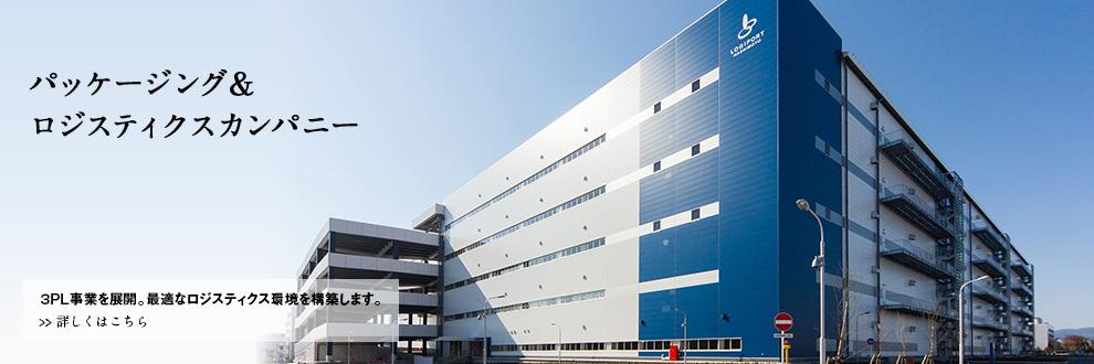 パッケージング&ロジスティクスカンパニー 3PL事業を展開。最適なロジスティクス環境を構築します。